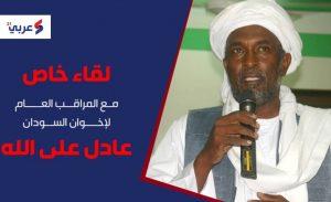 ikhwanul muslimin sudan